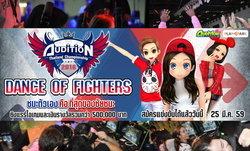 เปิดรับสมัครดวลสเต็ปแดนซ์!! AUDITION THAILAND CHAMPIONSHIP 2016
