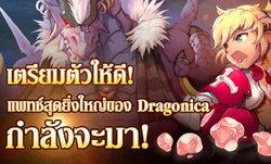 แพทช์สุดยิ่งใหญ่ของเกม Dragonica กำลังจะมา ลุยพร้อมกัน 10 มีนาคมนี้!