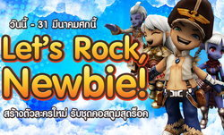 Dragonica Let's ROck Newbie สร้างตัวละครใหม่ รับชุดคอสตูมสุดร็อค