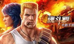 Tencent และ Konami ร่วมกันคืนชีพเกมยิงแห่งตำนาน Contra Mobile ลงมือถือ