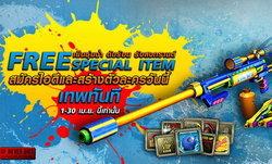 Special Force เย็นชุ่มฉ่ำ ดับร้อนรับสงกรานต์ แจกฟรี Water Gun Series 1-30 เม.ย.(เพียงสมัครไอดี)