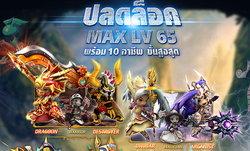 Dragonica ปลดล็อค Max Level เพิ่มเป็นเลเวล 65 พร้อมตัวละครคลาส 3