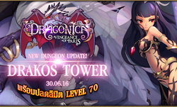 Dragonica Patch Update เพิ่มดัน Drakos Tower และขยายเลเวลเป็น 70