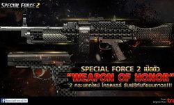 SPECIAL FORCE 2  เปิดตัว Weapon of Honor 2 กระบอกใหม่โครตแรร์