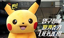 ฮา! แม้แต่พิคาจู ก็ยังบินไปทำศัลยกรรมที่เกาหลีใต้