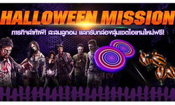 Infestation จัดกิจกรรม Halloween Mission