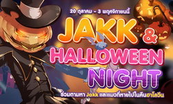 Ragnarok จัดกิจกรรม 'Jakk & Halloween Night'