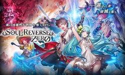 Soul Reverse Zero เกมมือถือใหม่ของ SEGA ร่วมกับทีมอนิเมชั่นชื่อดัง