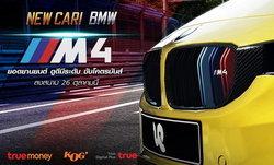 Ultimate Race อัพเดทรถแรง BMW M4