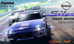 Ultimate Race อัพเดทรถใหม่ Nissan Silvia S15