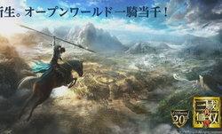 Koei Tecmo ประกาศ Dynasty Warriors 9 มาแนว Open World
