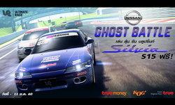 UR รับบลูปริ้นท์ Silvia S15 ฟรี! เมื่อแข่ง 1 ต่อ 1 กับ Ghost Car!