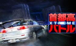 Shutokou Battle Xtreme โตเกียวดริฟต์กลับมาอีกครั้งในมือถือ