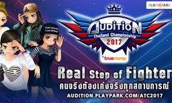 เปิดสังเวียนดวลสเต็ปแดนซ์!! AUDITION THAILAND CHAMPIONSHIP 2017