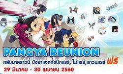 Pangya Reunion กลับมาคราวนี้แจกกระจาย!!