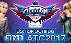 เกมเมอร์ออดิชั่นไม่ได้แค่เล่นเกม ออกแบบคฑา ATC2017 ก็ได้