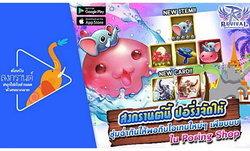 Ragnarok Revival ชุ่มฉ่ำรับปีใหม่ไทย สงกรานต์นี้ ปอริ่งจัดให้!!