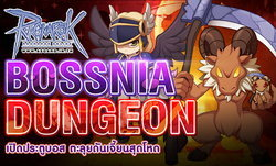 Ragnarok Thailand อัพแพทช์ใหม่ล่าสุด Bossnia Dungeon