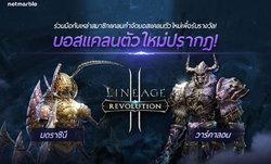Lineage2 Revolution ระเบิดความมันส์ไปกับบอสใหม่ในดันเจี้ยนแคลน