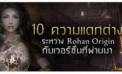 10 ความแตกต่างระหว่าง Rohan Origin กับเวอร์ชั่นเก่า