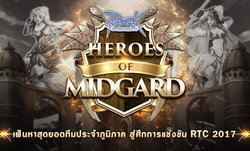 Heroes of Midgard เฟ้นหาสุดยอดทีมภูมิภาค สู่ศึก RTC 2017