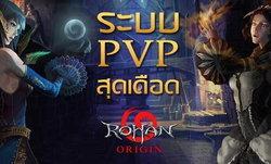 Rohan Origin ทำความเข้าใจกับระบบ PvP สุดเดือด