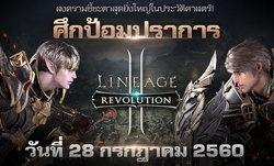 Lineage2 Revolution อัพเดตใหญ่ ขยายเลเวลและศึกป้อมปราการ
