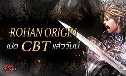 Rohan Origin เปิดศึกชโลมเลือดแล้ว พร้อมกิจกรรมช่วง CBT