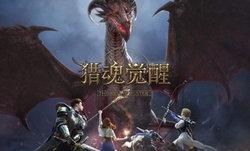 Soul of Hunter เกมมือถือจากจีน แรงบันดาลใจ Monster Hunter เต็มๆ