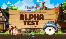 MapleStory แจก AC ให้ทดสอบช่วง Alpha Test จำกัด 20,000 คนแรก