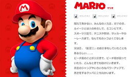 Nintendo ประกาศเอง Mario ไม่ได้เป็นช่างประปาอีกต่อไปแล้ว