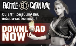 Battle Carnival พร้อมเปิดให้ดาวน์โหลดตัวเกมแล้ววันนี้