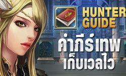 Rohan Origin - Hunter Guide คัมภีร์เทพเก็บเลเวลไว