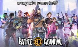 Battle Carnival เจาะจุดเด่นของเหล่าฮีโร่ในเกม
