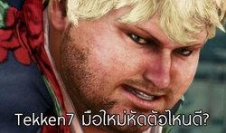 Tekken 7 เลือกเล่นตัวไหนดี ที่เป็นมิตรกับมือใหม่