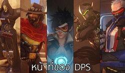 ทริคเกม OverWatch รู้จักหน้าที่ของตัวละครที่เล่น ตอนตำแหน่ง DPS