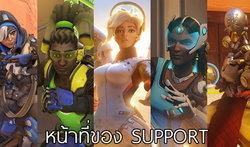 ทริคเกม OverWatch รู้จักหน้าที่ของตัวละครที่เล่น ตอนตำแหน่ง Support