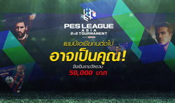 PES League Asia 2v2 Tournament แชมป์เอเชียคนต่อไปอาจเป็นคุณ