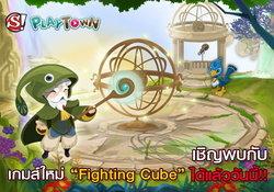 Fighting Cube เกมส์น้องใหม่ล่าสุดจาก Playtown