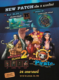 Prince of Pirate เตรียมอัพเดทระบบใหม่ 24 มกราคมนี้มาแน่