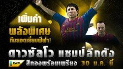 FIFA Online 2 แถบทองมาแล้ว 30 มกราคม นี้