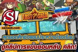 คลิปผลการแข่งขัน Lost Saga School Heroes #3 รอบแรก ประจำวันที่ 9-10 มี.ค. 2556