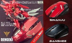 เมื่อ Gundam กลายมาเป็น Gaming Gear !