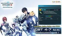 เล่น PSO 2 ช่วง CBT 4-7 เมษายนนี้ รับแรร์ไอเทมในช่วง OBT