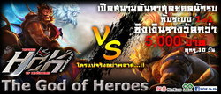 HOK The God of Heroes