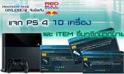 PSO2 ร่วมกับ Red Bull Extra แจก PS4