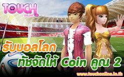 Touch Online รับบอลโลก ทัชจัดให้ Coin คูณ 2