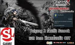Yulgang 2 ฉลองเปิด OBT จัดแจก หินเสริมพลังฟรี!
