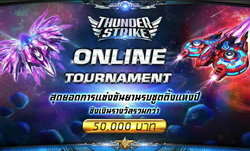 Thunder Strike Online Tournament ใกล้ถึงบทสรุปแล้ว