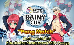เปิดฉากค้นหาโปร Pangya ศึกแห่งศักดิ์ศรี Rainy Cup